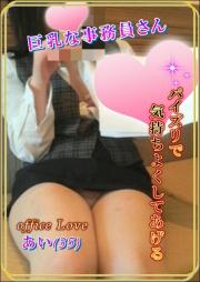 office Love(徳島市 デリヘル)