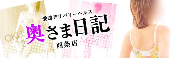奥さま日記(西条店)