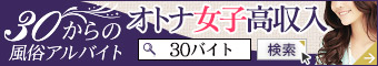 愛媛の求人情報サイト【30からの風俗アルバイト】