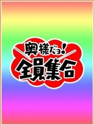 平あいり(奥様だよ!全員集合)