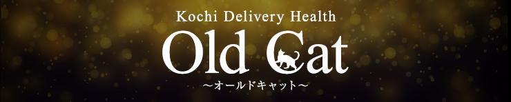 Old Cat ~オールドキャット~ Kochi Delivery(高知市 デリヘル)