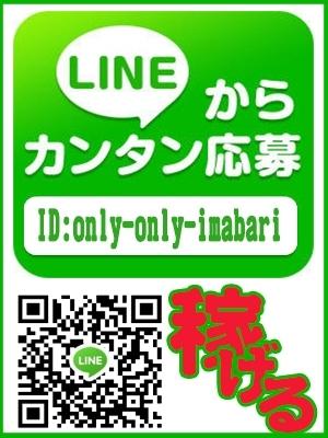 (Onlyyou (今治))女の子急募集中!!