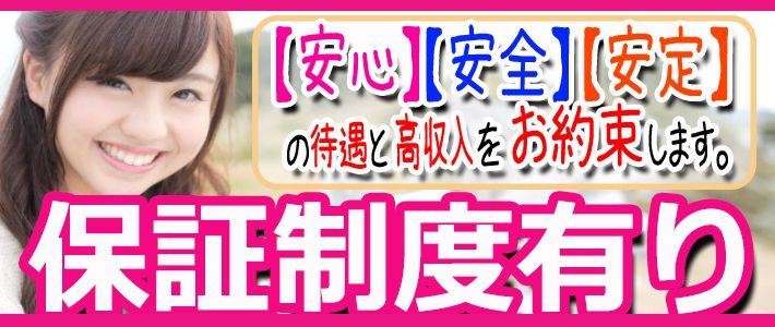 女の子大募集!祝い金つき!(人´∀`)