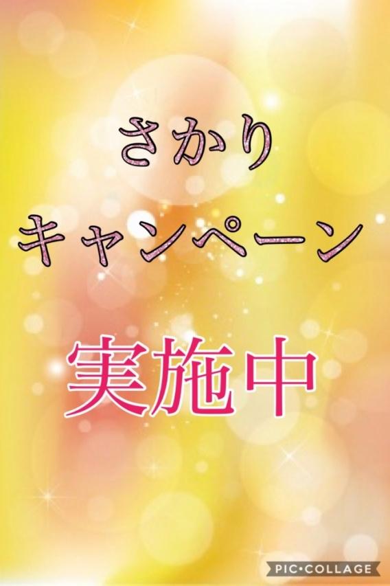 さかりキャンペーン(人妻の店 おんなざかり)