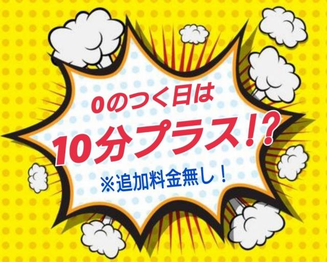 ☆ゼロの日イベント☆(人妻の店 おんなざかり)