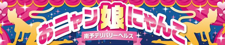 大洲・宇和島「おニャン娘にゃんこ」(大洲・内子 デリヘル)