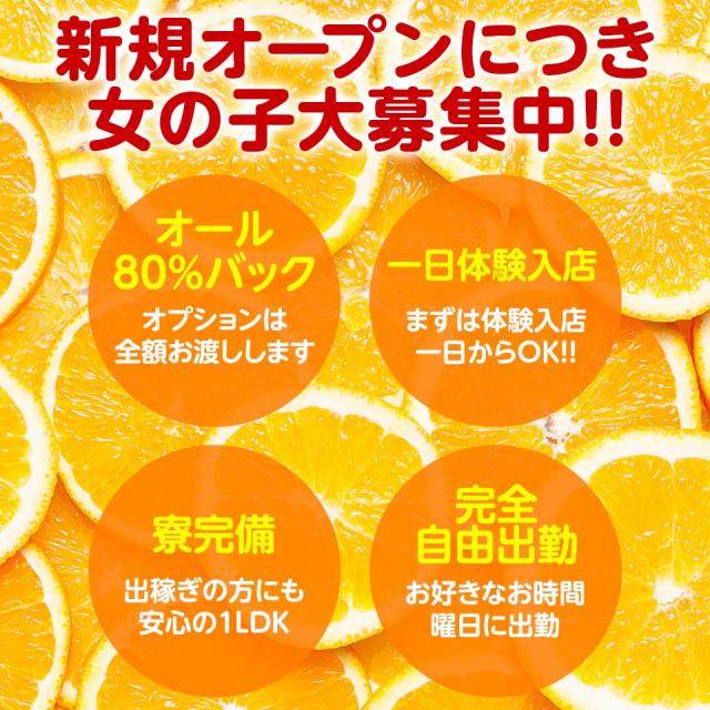 女の子大募集☆確実80%支給(オレンジクラブ)