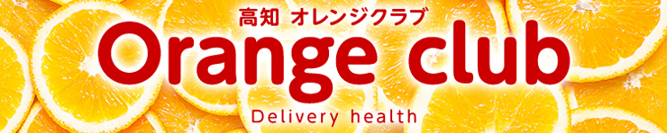 オレンジクラブ(高知市 デリヘル)