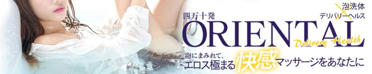 四万十デリバリーヘルス ORIENTAL(四万十・宿毛・土佐清水 デリヘル)