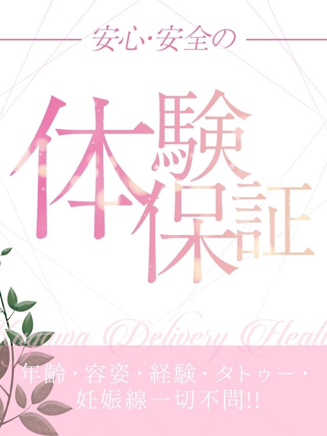 急募☆体験女性大募集中!!