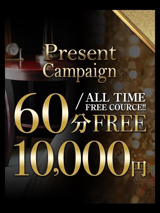 60分Freeコース☆