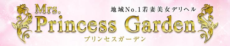 地域No.1若妻美女デリヘル Mrs.プリンセスガーデン(松山 デリヘル)