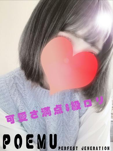 体験 ぽえむ 素人系S級ロリ(パーフェクト・ジェネレーション)