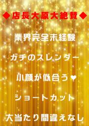 パーフェクト・プロポーション(松山 デリヘル)