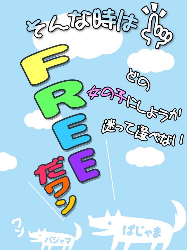◆フリーコース◆(パジャマ de おじゃま)