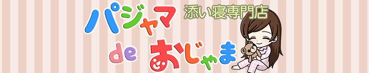 パジャマ de おじゃま(高松 エステ・性感(出張))
