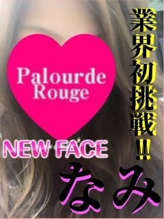 なみ 3/22入店(Palourde Rouge)