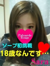 さら 4/9入店(Palourde Rouge)