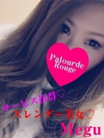 めぐ★★(Palourde Rouge)