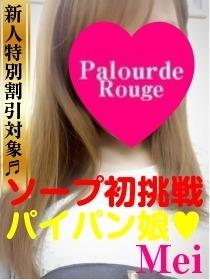 めい 7/8入店(Palourde Rouge)
