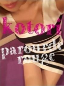 椎名 ことり(Palourde Rouge)