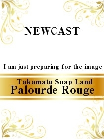 ゆの 10/10入店(Palourde Rouge)