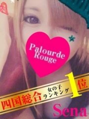 Palourde Rouge(高松 ソープランド)