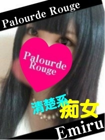 えみる(Palourde Rouge)