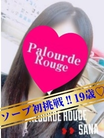 さな(Palourde Rouge)