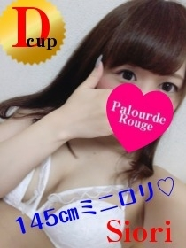 しおり(Palourde Rouge)