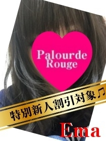 えま(Palourde Rouge)