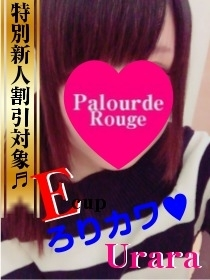うらら(Palourde Rouge)