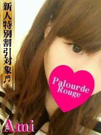 あみ 2/5入店(Palourde Rouge)