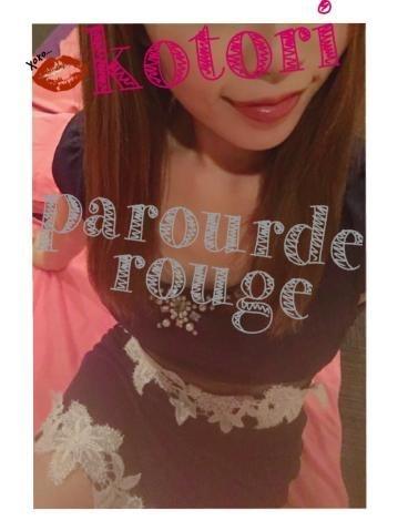 椎名 ことり★(Palourde Rouge)