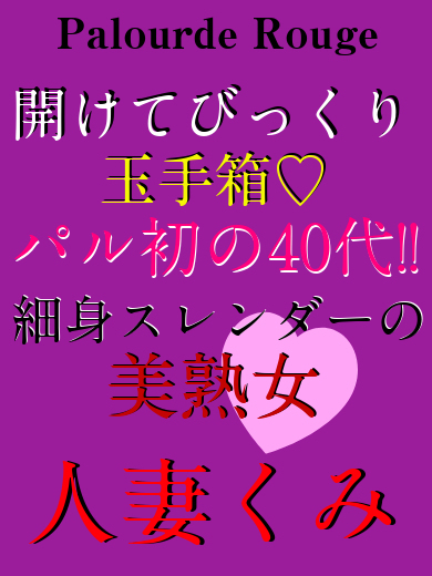 新人・人妻くみ 3/5入店
