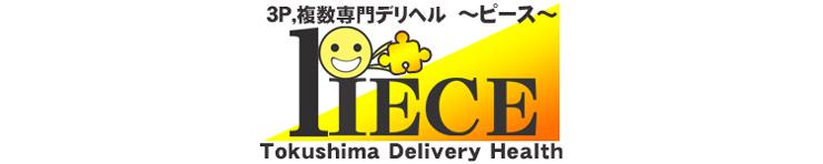 3P・複数専門店 PIECE(徳島市 デリヘル)