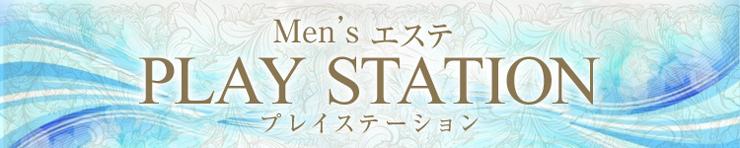 Men'sエステ プレイステーション(高知市 エステ・性感(出張))