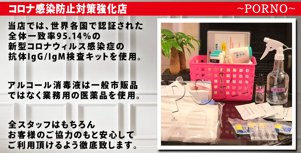 ポルノ(西条・新居浜・今治・四国中央市)