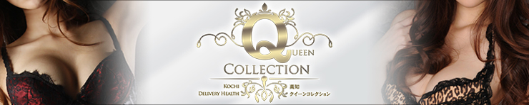 Queen Collection(高知市 デリヘル)