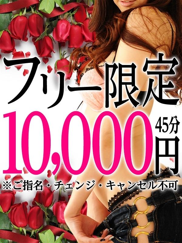 フリー限定45分10,000円(Roseクイーン)