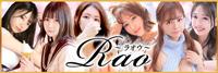 RAO(ラオウ)