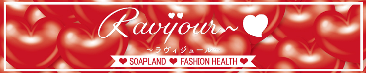 Ravijour~♡(徳島市 ソープランド)