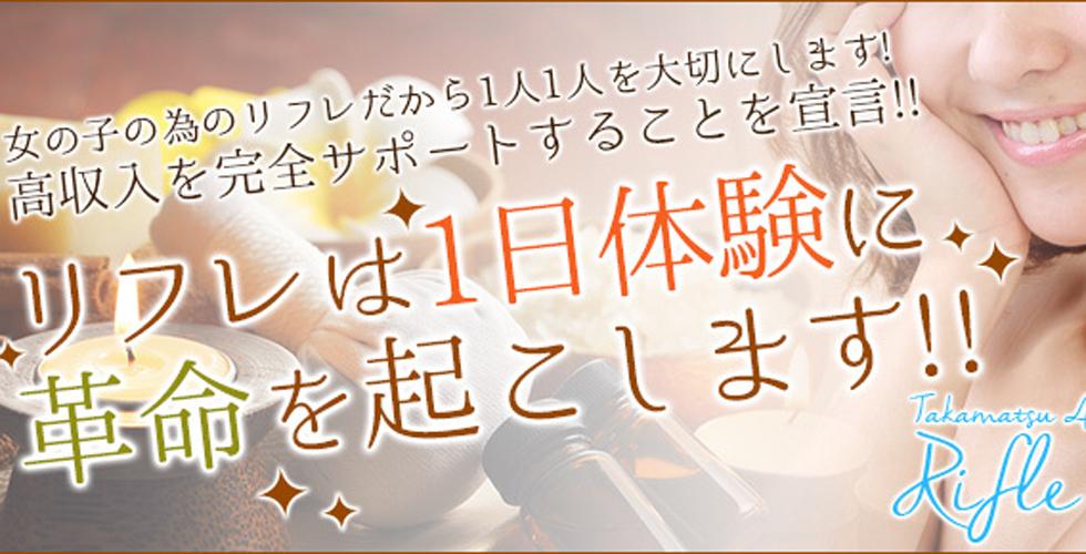REFLE ~リフレ~(高松デリヘル)
