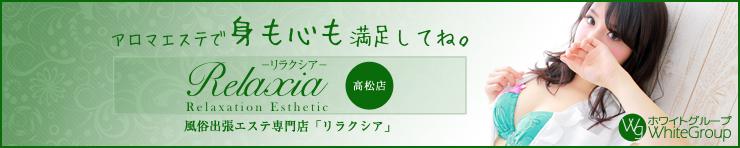 リラクシア高松店(高松 エステ・性感(出張))