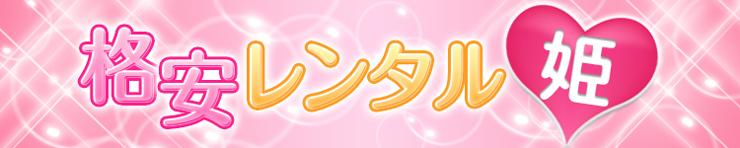 格安レンタル姫(徳島市 デリヘル)