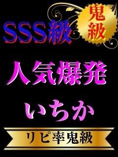 いちか 5/29入店(リシャール)