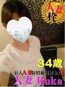 新人・人妻ルカ 7/10入店(リシャール)