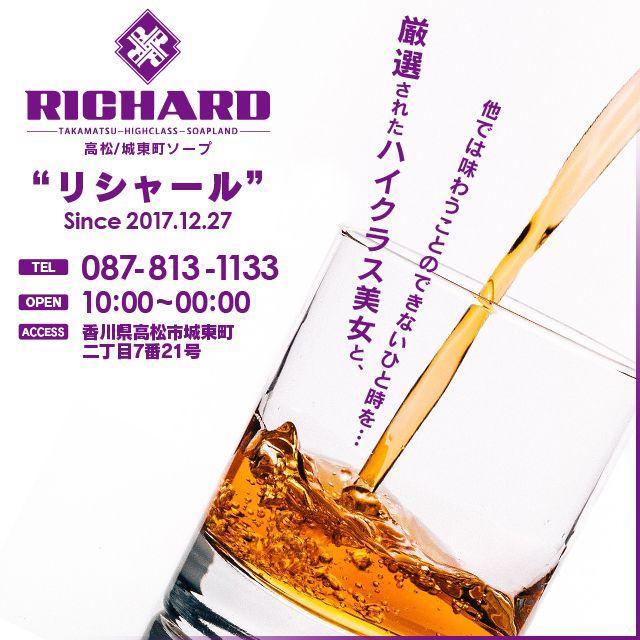 城東町ソープランド『RICHARD~リシャール~』