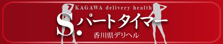 香川県デリヘル S.パートタイマー(高松 デリヘル)