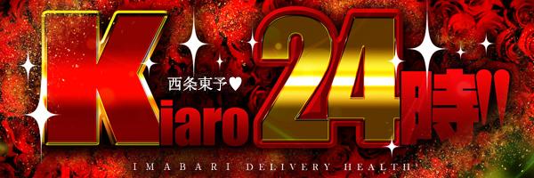 西条専門◆Kiaro24時!!